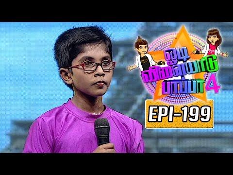 Odi-Vilayadu-Pappa-Season-4-Epi-199-Nimesh-Varshan-23-05-2016