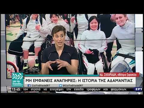 Η ιστορία της Αδαμαντίας, πρωταθλήτρια ξιφασκίας με αμαξίδιο | 13/2/2019 | ΕΡΤ