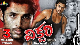 Victory - Telugu Full Movie