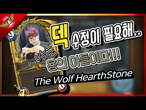 Wolf : Son of the Dragon / 용의아들! [WOLF'S Hearthstone]
