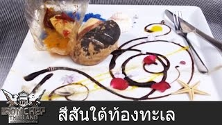 Iron Chef Thailand Battle Cannadian Lobster - Thai Food