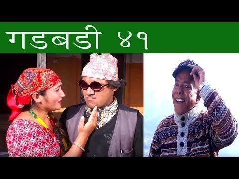 (Nepali comedy Gadbadi 41 by www.aamaagni.com...27 min.)