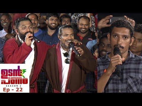 Udan Panam Season 2 | Ep - 22  The one with the inner eye! | Mazhavil Manorama