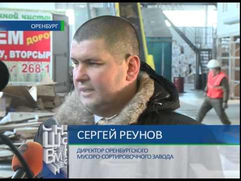мусороперерабатывающий завод, Оренбург, бутылки
