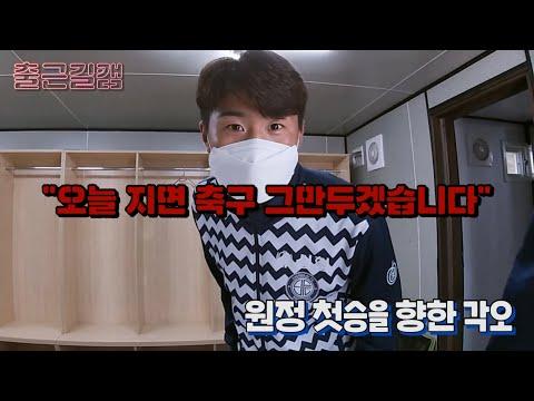 [출근길캠] 원정 첫승을 향한 각오! (2021.5.22)