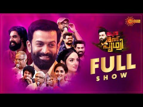 Madhura Pathinettil Prithvi - Full Show   Onam Special 2020   Prithviraj   Surya TV