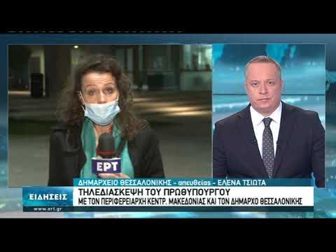 Εντείνονται οι έλεγχοι στη Θεσσαλονίκη αποφασίστηκε στην τηλεδιάσκεψη | 19/10/20 | ΕΡΤ