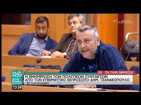 Ενημέρωση πολιτικών συντακτών από τον Δ. Τζανακόπουλο | 27/03/19 | ΕΡΤ