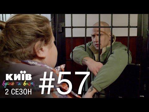Киев днем и ночью - Серия 57 - Сезон 2 (видео)