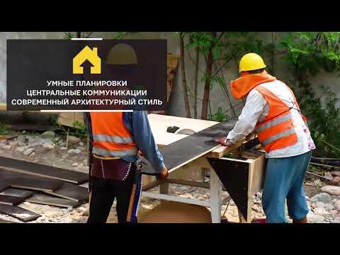 Видео-отчет о строительстве жилого комплекса \Эл Классик\ 14.06.2018 - DomaVideo.Ru