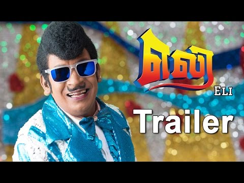 Eli Movie Official Trailer | Exclusive Trailer for Vadivelu's Eli