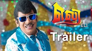 Eli | New Tamil Movie Official Trailer | Vadivelu