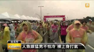 【2013.12.29】姊妹淘路跑 低溫細雨中開跑 -udn Tv