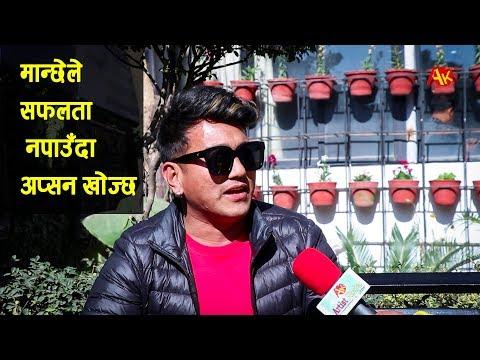 (पशुपति शर्माका समकालिन गायक रामजी खाँणले भने, 'सफलता पाएनभने मान्छेले अप्सन खोज्छ' || Ramji Khad - Duratio...)