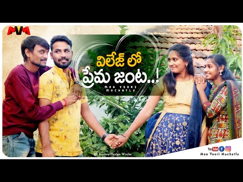 Prema Janta || Village Love || Ultimate Village Comedy || Maa Voori Muchatlu