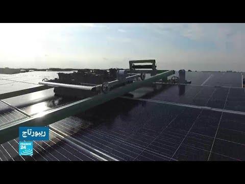 العرب اليوم - شاهد: صعوبات تواجه قطاع الطاقة الشمسية في المغرب