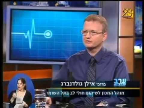 חלק א' - אבחון מחלת לב תוך שעה בבדיקת א.ק.ג.
