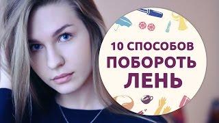 10 способов побороть лень [Шпильки|Женский журнал]