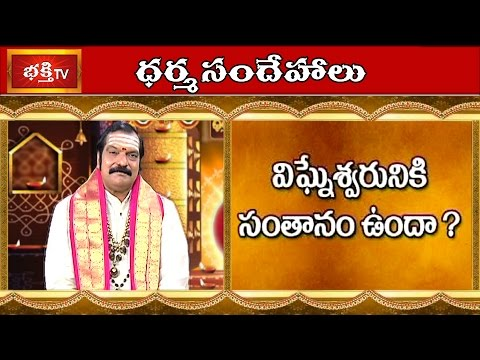 Does Lord Vigneshwara have Children? || Dharma Sandehalu || Bhakthi TV