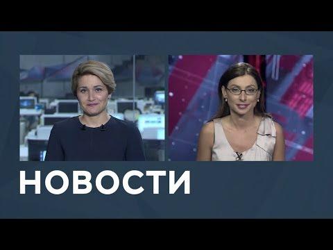 Новости от 11.07.2018 с Еленой Светиковой и Лизой Каймин - DomaVideo.Ru