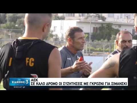 ΑΕΚ   Ξεκίνησαν οι συζητήσεις για την αγορά του Σιμάνσκι   21/05/2020   ΕΡΤ