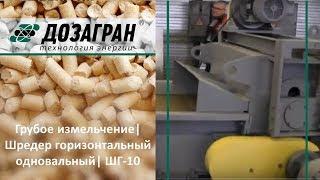 Видео ШГ - Шредеры с горизонтальной загрузкой