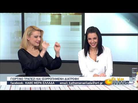 Συμβουλές διατροφής κατά την περίοδο των γιορτών   12/12/2019   ΕΡΤ