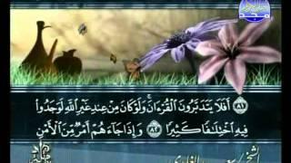 المصحف المرتل 05 للشيخ سعد الغامدي  حفظه الله