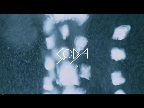 , title : 'sumika / ソーダ【Music Video】'