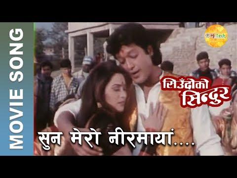(Suna Mero Nirmaya | Nepali Movie Song | Siudo Ko Sindor - Duration: 5 minutes, 53 seconds.)