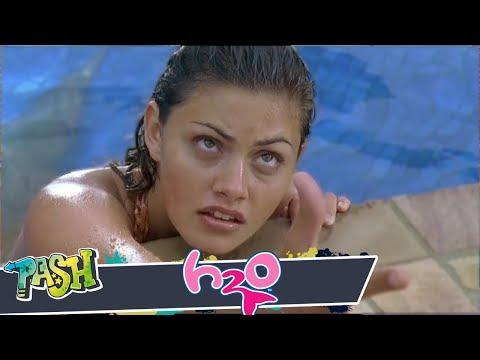 H2O: Fiesta de la piscina T1 E2 | PASH