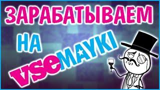 ��������� � ��������� �� VseMayki   ������� ���� ��������-�������