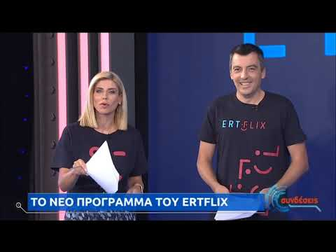 ERTFLIX: Πώς θα δούμε το νέο πρόγραμμα και τί περιλαμβάνει | 11/09/2020 | ΕΡΤ