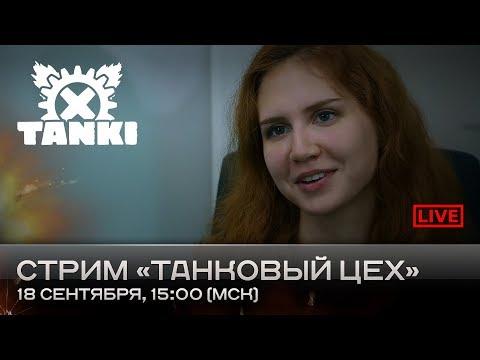 Стрим «Танковый цех» (18.09.2018) онлайн видео