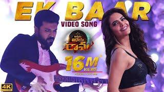 Ek Baar Full Video Song | Vinaya Vidheya Rama Video Songs | Ram Charan, Kiara Advani, Esha Gupta
