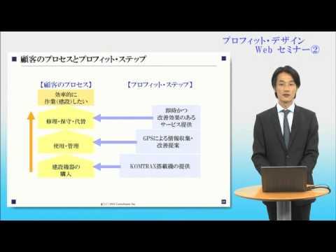 横山 隆史 「プロフィット・デザイン」 WEBセミナー②