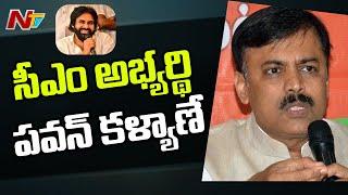 సీఎం అభ్యర్థి పవన్ కల్యాణే – BJP GVL Narasimha Rao Face To Face