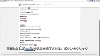 作成イベントへの申し込み動画イメージ