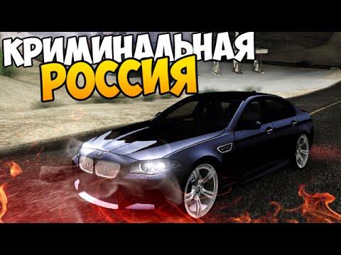 GTA КРИМИНАЛЬНАЯ РОССИЯ #6 - ТЕСТ ДРАЙВ BMW ОТ ЕВГЕХИ