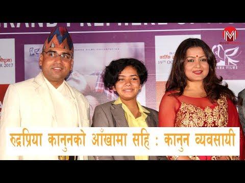 (कानुनको आँखाको रुद्रप्रिया कति सहि || Rekha Thapa || Rudrapriya - Duration: 19 minutes.)