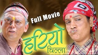 Video Hariyo Billa(हरियो बिल्ला) | Nepali Comedy Full Movie | Dhurmus Suntali MP3, 3GP, MP4, WEBM, AVI, FLV Oktober 2018