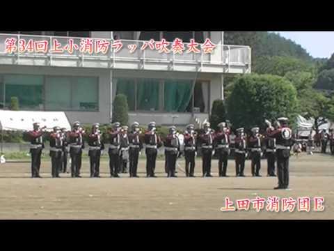 【消防ラッパ】H23上小大会【上田市E】