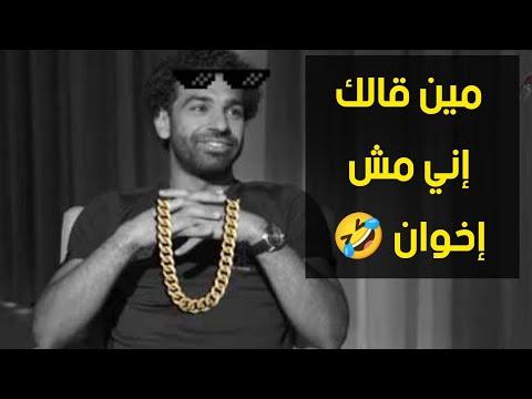 """بعد أزمته مع اتحاد الكرة..تداول فيديو لمحمد صلاح يمازح المذيعة قائلا: """"مين قال إني مش إخوان"""""""