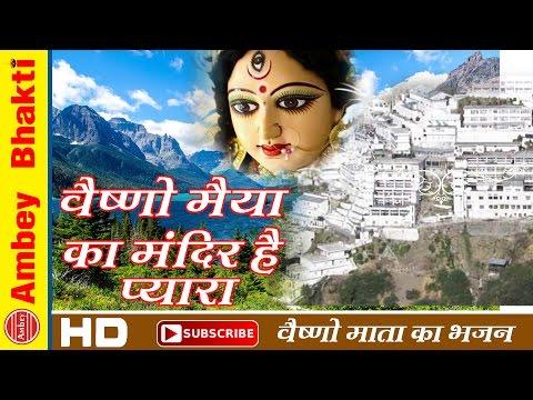 Video Mata Bhajan 2016 || Vaishno Maiya Ka Mandir Hain Pyara || Navratra || Tripty Shakya # Ambey Bhakti download in MP3, 3GP, MP4, WEBM, AVI, FLV January 2017