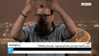 المغرب: فرض تأشيرة دخول على رعايا ليبيا وسوريا.. هل يحصّن المملكة؟