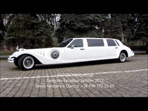Auto Bond - Лимузины, автомобили - фото