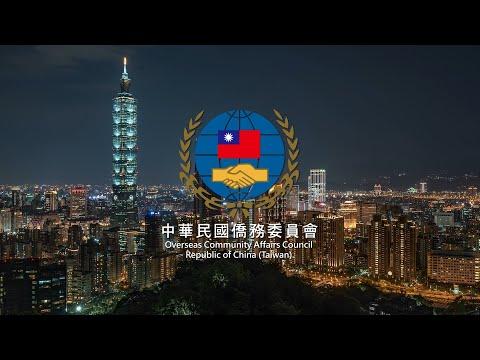109年僑務委員會簡介影片-國語版