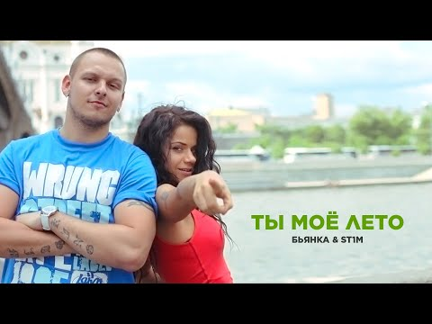 Бьянка & St1m - Ты моё лето (видео)