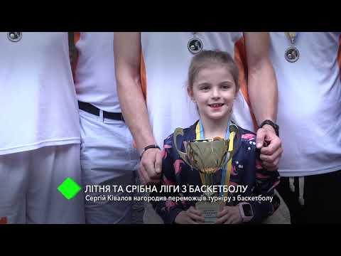 Летняя и серебренная Лиги по баскетболу: Сергей Кивалов наградил победителей турнира