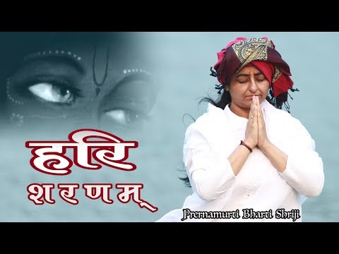 Mindfulness Guided Meditation Music Song हरी शरणम् | Hari Sharnam-Prernamurti Bharti Shriji